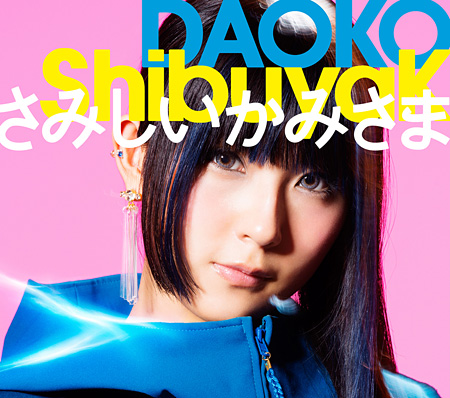 DAOKO『ShibuyaK / さみしいかみさま』通常盤ジャケット
