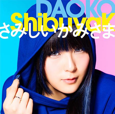 DAOKO『ShibuyaK / さみしいかみさま』初回限定盤Bジャケット