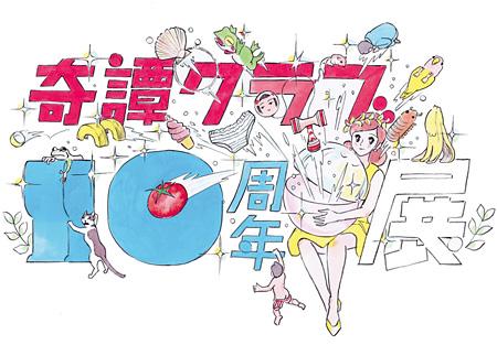 『奇譚クラブ10周年展』メインビジュアル ©KITAN CLUB