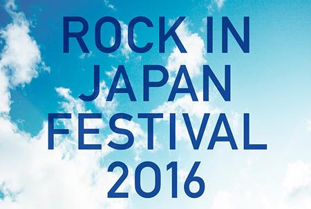 『ROCK IN JAPAN FESTIVAL 2016』イメージビジュアル
