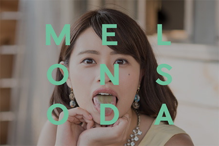 『そのメロンソーダ、何の味?』メインビジュアル