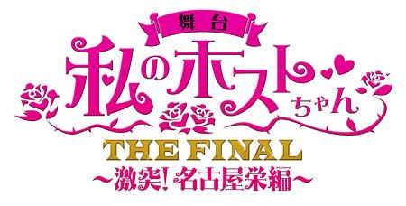 『私のホストちゃん THE FINAL~激突!名古屋栄編~』ロゴ
