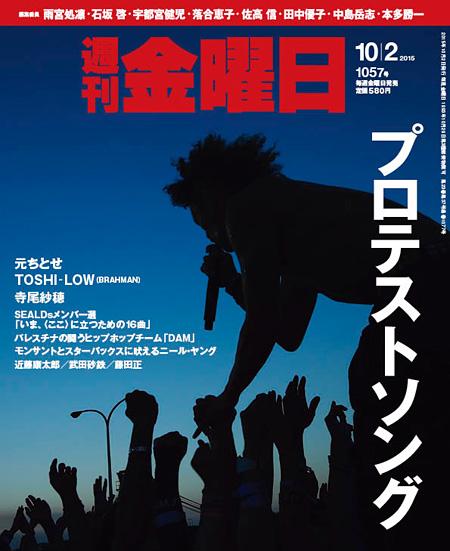 『週刊金曜日 2015年10月2日号』表紙