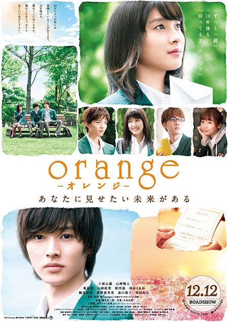 『orange-オレンジ-』ポスタービジュアル ©2015「orange」製作委員会 ©高野苺/双葉社