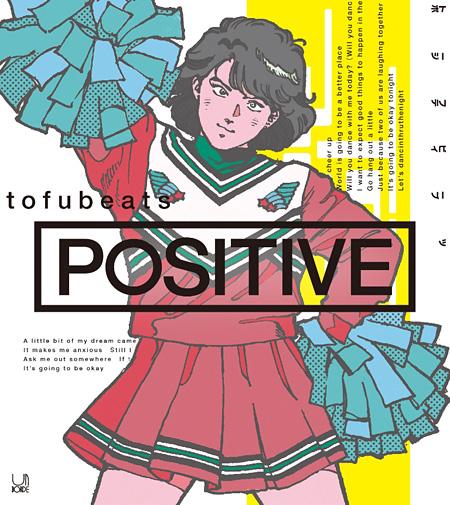 tofubeats『POSITIVE』初回限定盤ジャケット