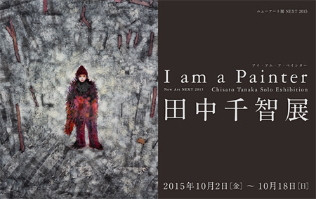 『ニューアート展NEXT2015 田中千智展 I am a Painter』イメージビジュアル