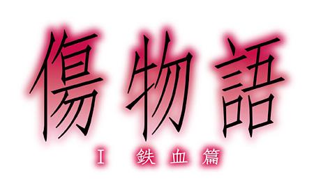 『傷物語<I鉄血篇>』ロゴ ©西尾維新/講談社・アニプレックス・シャフト