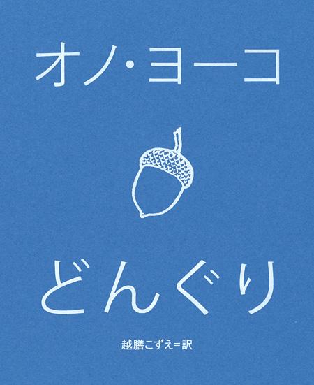オノ・ヨーコ『どんぐり』表紙