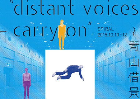 Dance New Air2016 プレ公演 サイトスペシフィックシリーズvol.1『「distant voices - carry on」~青山借景』メインビジュアル