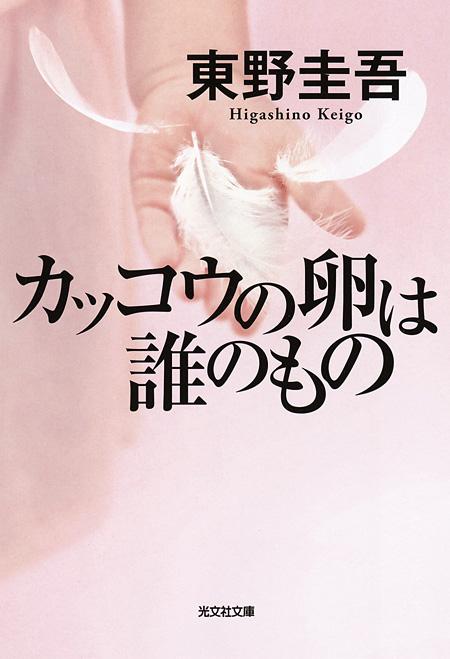 東野圭吾『カッコウの卵は誰のもの』表紙