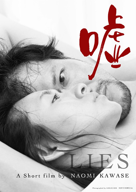 『嘘 -LIES-』ビジュアル Photographed by LESLIE KEE