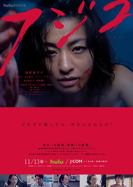 『フジコ』ポスタービジュアル ©HJホールディングス/共同テレビジョン ©真梨幸子/徳間書店