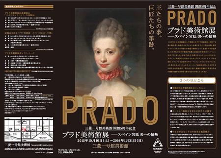 『プラド美術館展 ―スペイン宮廷 美への情熱』チラシビジュアル