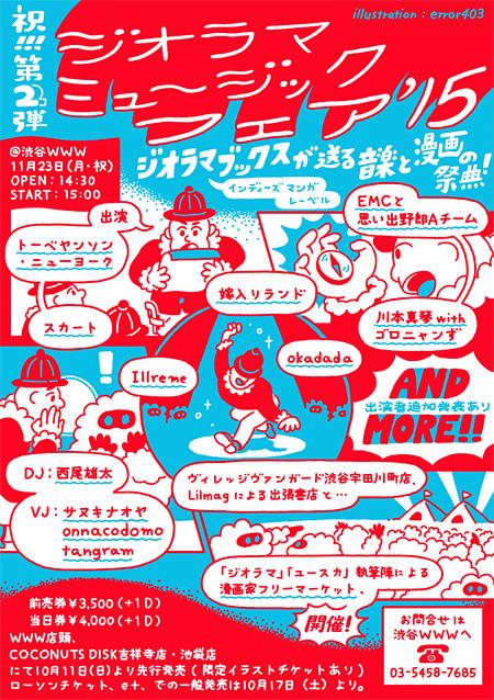 『ジオラマミュージックフェア'15』フライヤービジュアル
