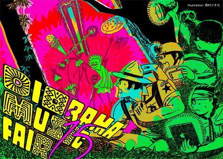 『ジオラマミュージックフェア'15』メインビジュアル