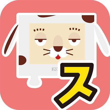 『ピタゴラうたのアプリ スのまき』アイコン 画像提供:ユーフラテス ©NHK・NHKエデュケーショナル