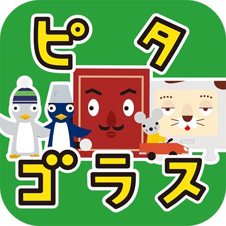 『ピタゴラうたのアプリ』5本セットアイコン 画像提供:ユーフラテス ©NHK・NHKエデュケーショナル