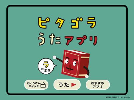 『ピタゴラうたのアプリ ラのまき』より 画像提供:ユーフラテス ©NHK・NHKエデュケーショナル