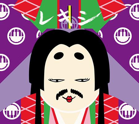 レキシ『SHIKIBU』初回限定盤ジャケット