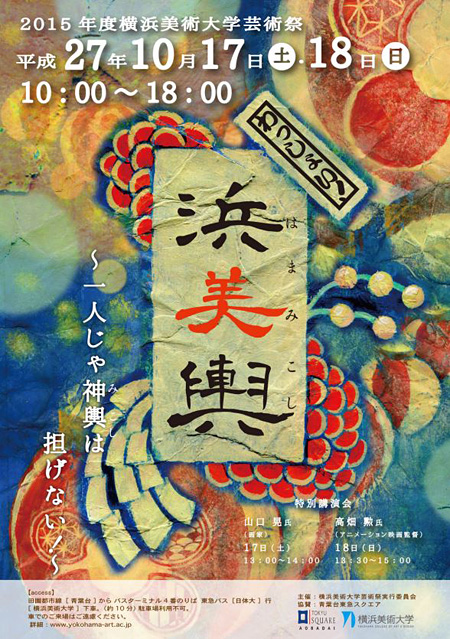 『横浜美術大学芸術祭「わっしょい!浜美輿 - 一人じゃ神輿は担げない -」』ポスタービジュアル