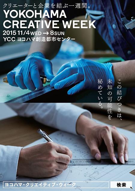 『YOKOHAMA CREATIVE WEEK』チラシビジュアル