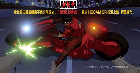 『AKIRA』HDCAM SR Master上映会ビジュアル ©1988マッシュルーム/アキラ製作委員会