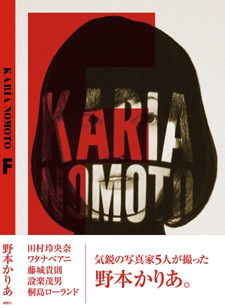 『KARIA NOMOTO F』表紙