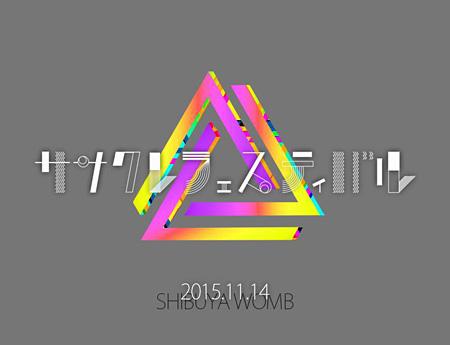 『ササクレフェスティバル2015』ロゴ