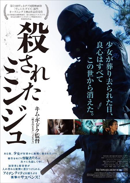 『殺されたミンジュ』チラシビジュアル ©2014 KIM Ki-duk Film. All Rights Reserved.