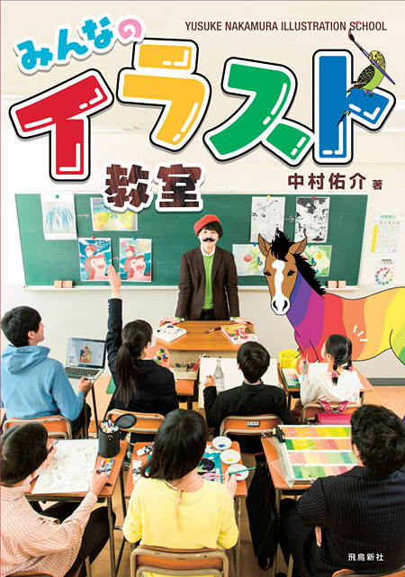 中村佑介『みんなのイラスト教室』表紙