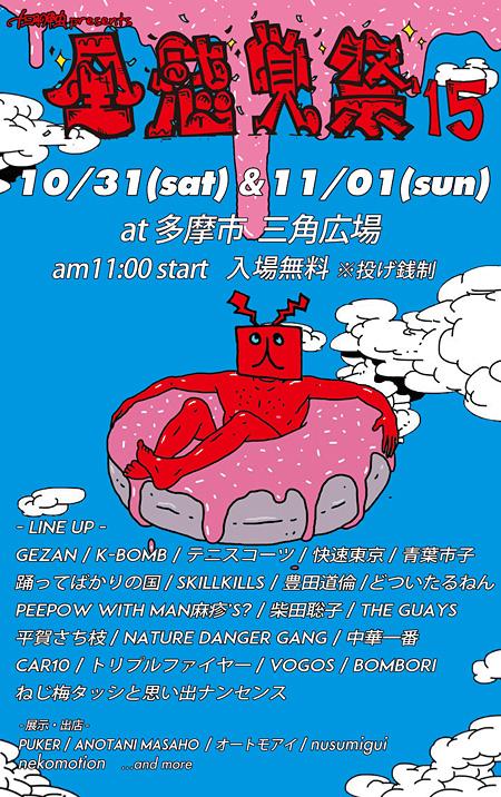 『全感覚祭 2015』フライヤービジュアル