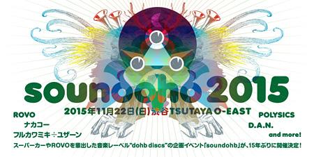 『soundohb 2015』フライヤービジュアル
