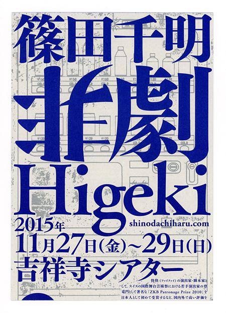 『非劇 Higeki』チラシビジュアル