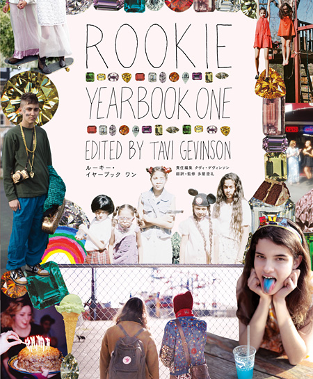 『ROOKIE YEARBOOK ONE』表紙