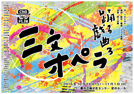 CHAiroiPLIN『踊る戯曲3 「三文オペラ」』チラシビジュアル