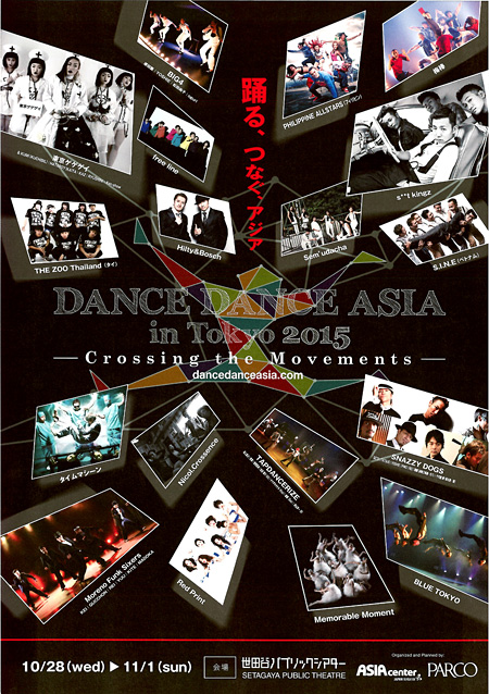 『DANCE DANCE ASIA -Crossing the Movements』東京公演メインビジュアル