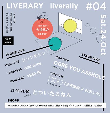 『LIVERARY liverally#04』告知ビジュアル