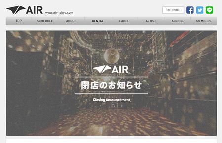 AIRオフィシャルサイトより