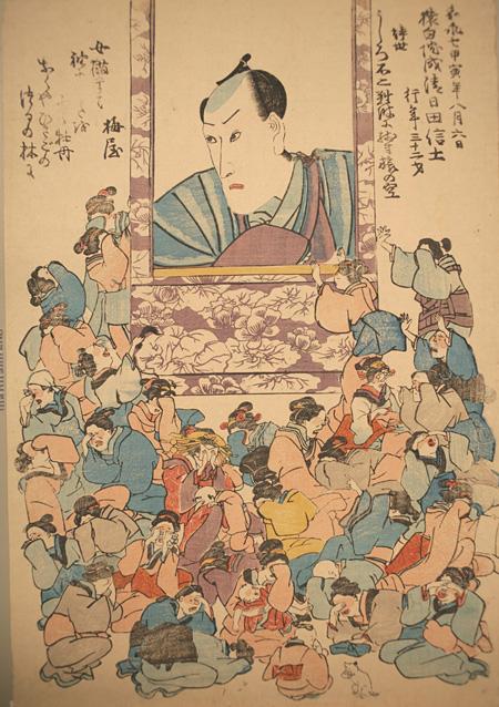 『八代目市川団十郎 行年三十二歳』作者不詳 嘉永7年(1854) 所蔵:京都国際マンガミュージアム
