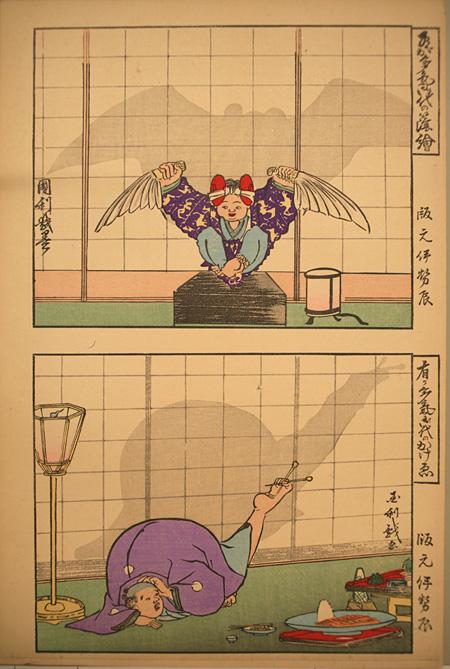 『有が多気御代のかげ絵』歌川国利 年代不明 所蔵:京都国際マンガミュージアム