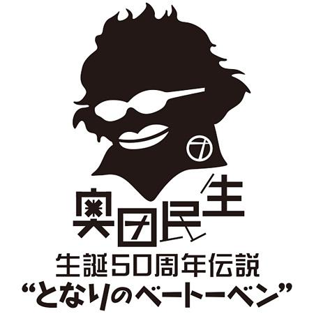 """『奥田民生 生誕50周年伝説 """"となりのベートーベン""""』ビジュアル"""