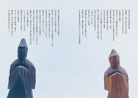 井上雄彦『円空を旅する』より