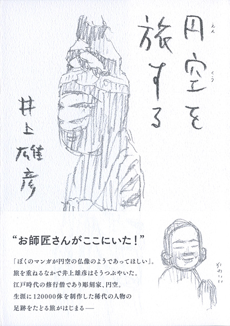 井上雄彦『円空を旅する』表紙