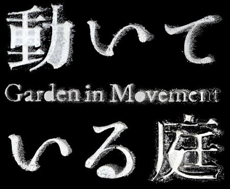 『第8回恵比寿映像祭 動いている庭』キービジュアル