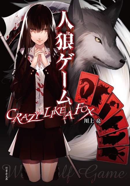 川上亮『人狼ゲーム CRAZY LIKE A FOX』表紙 ©川上亮/アミューズメントメディア総合学院 AMG出版