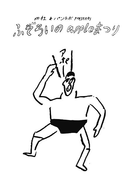 『m社 & パンラボ presents「ふぞろいのappleまつり」』メインビジュアル イラスト:堀道広
