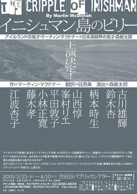 『イニシュマン島のビリー』告知ビジュアル