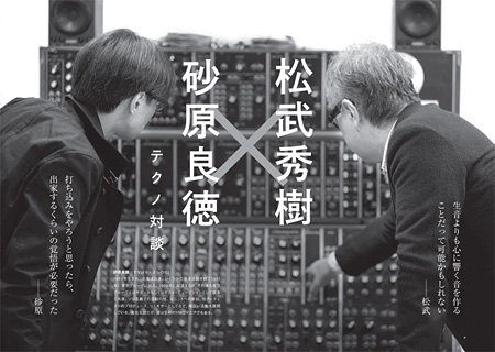 『松武秀樹とシンセサイザー MOOG III-Cとともに歩んだ音楽人生』限定愛蔵版より