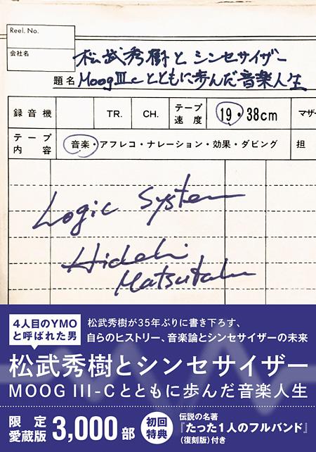 『松武秀樹とシンセサイザー MOOG III-Cとともに歩んだ音楽人生』限定愛蔵版 表紙