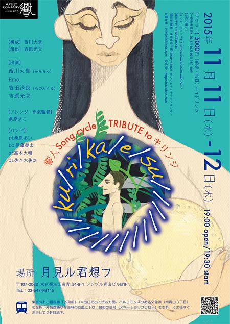 『響人Song cycle「ku/ri/ka/e/su」TRIBUTE to キリンジ』フライヤービジュアル